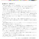 茅野市こども館0123広場『運営委員会だより 第2号』ができました!